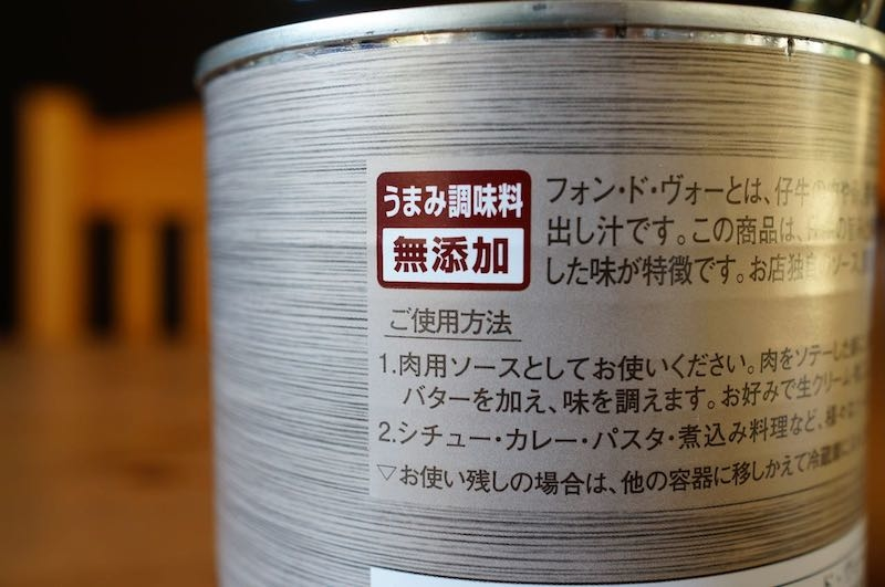 ハインツ缶詰フォンドボー業務用5