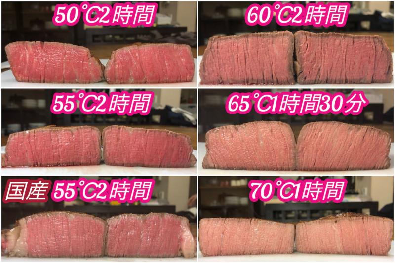 低温調理牛ヒレステーキ数字