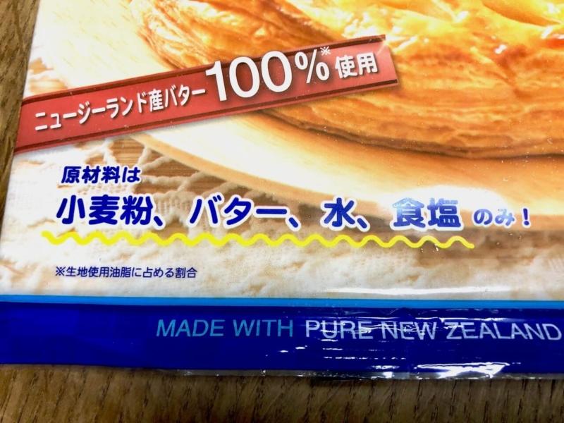 アップルパイ ベラミーズ 冷凍パイシート2
