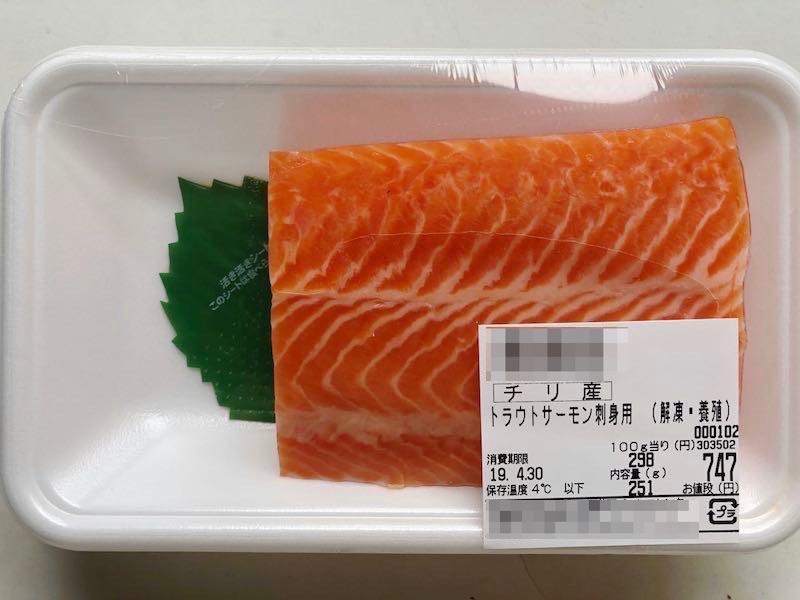 低温調理材料 チリ産生食用トラウトサーモン