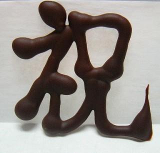 チョコプレート11